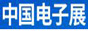 中国家电展