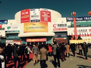 第二十四届中国国际广播电视信息网络展览会(CCBN2016)