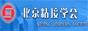 北京粘胶协会