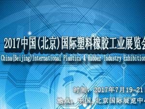 2017中国(北京)国际塑料橡胶工业展览会