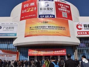 第二十五届中国国际广播电视信息网络展览会(CCBN2017)