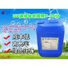 源雅UV返修水处理剂,助你解决UV不良品的烦恼。
