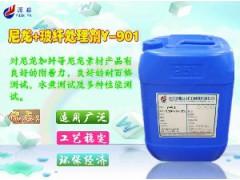 东莞源雅尼龙加玻纤处理剂,有效提高加纤的尼龙底材表面喷涂附着