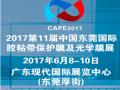 2017国际高性能薄膜、胶粘带、保护膜及光学膜展览会全新起航