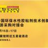 2017中国环保水性胶粘剂技术创新论坛 暨上下游采购对接会(第一轮通知)