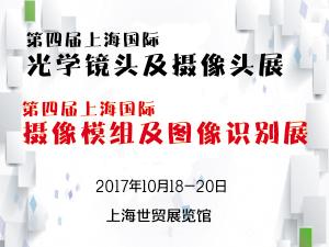 第四届上海国际光学镜头及镜片展览会 第四届上海国际摄像模组与图像识别技术展览会