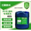粘PET和PP用什么胶水好-树脂胶水厂家-PVC喷胶价格