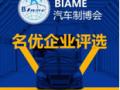 古都北京,黄金7月,再现汽车制造行业巅峰盛宴, 汽车零部件蓄势待发!