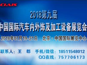 2018第九届中国国际汽车内外饰及加工设备展览会