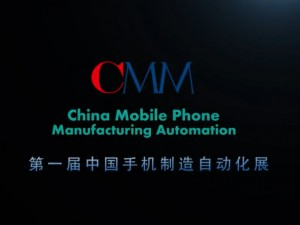 2018第二届中国手机制造技术自动化展——观众邀请函