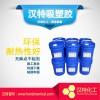 pvc吸塑胶 pvc喷胶 pvc贴密度板胶水