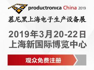 2019年慕尼黑上海电子生产设备展 介绍