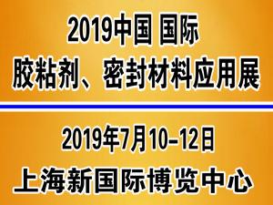 2019中国国际胶粘剂、密封材料应用展览会