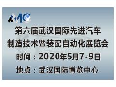 AMC 2020第六届武汉国际先进汽车制造技术暨装配自动化展