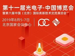 第十一届光电子·中国博览会即将在京召开