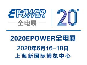 EPOWER第二十届中国全电展