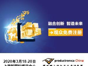重大通知 2020慕尼黑上海电子生产设备展延期