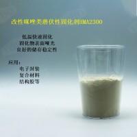 改性咪唑类低温快固哑光型潜伏性环氧固化剂应用电子封装复合材料