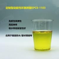 高延伸率高弹性定制型路面使用环氧树脂EPCO-1103