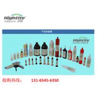 汉泰加热双固化UV胶水、紫外光加热双重固化胶