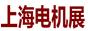 上海电机展